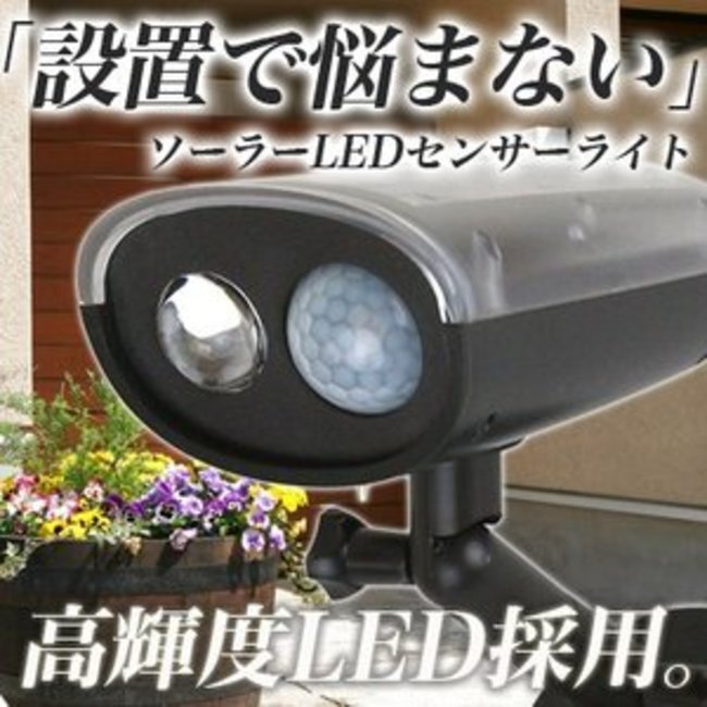 屋外 センサー ライト