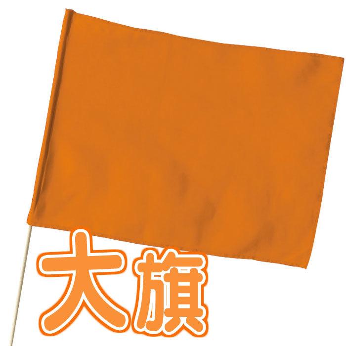 大旗オレンジフラッグ 運動会 体育祭 スポーツ クラス 総合通販