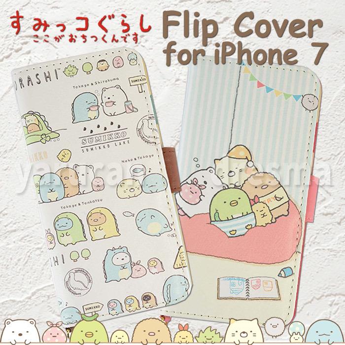 iPhone7 手帳型ケース カバー すみっコぐらし フリッ|総合通販サイト やるCan【ポンパレモール】