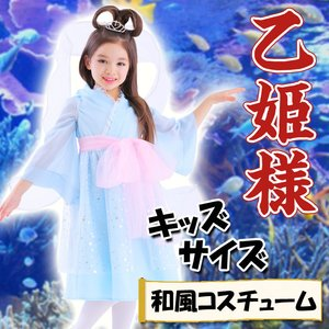 9ae3c258c3e38e 和風コス キッズ 乙姫様 コスチューム コスプレ 変装 仮装...|総合通販サイト やるCan【ポンパレモール】