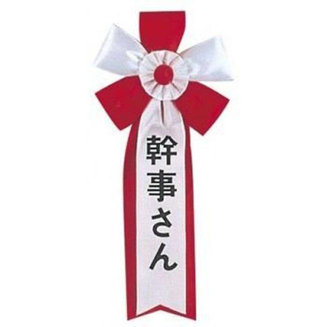 キ章 幹事さん 記章 腕章 胸章 おもしろ ジョーク 宴会 ... 総合通販 ...