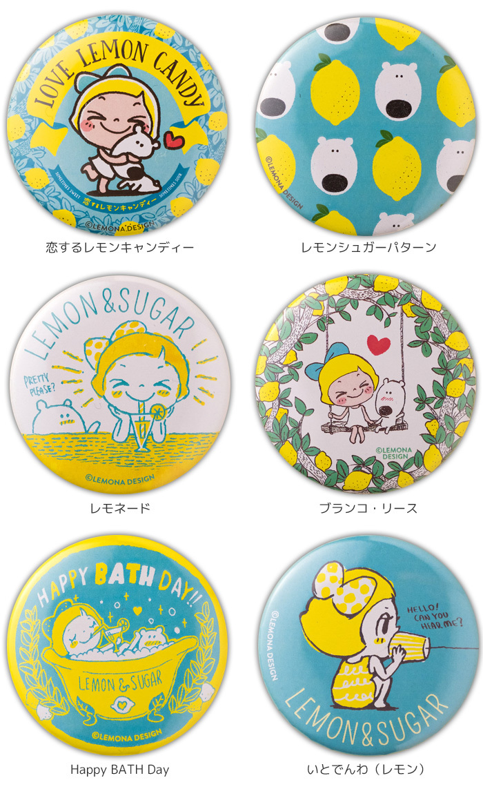 レモン&シュガー 缶バッチ デザインバッチ イラスト缶バッチ|総合