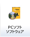 PCソフト/ソフトウェア