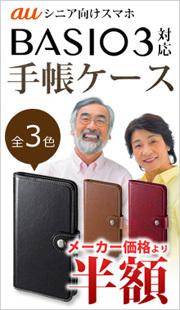 BASIO3 手帳型ケース