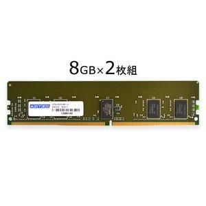 【新品本物】 サーバ・ワークステーション用 x8 増設メモリ DDR4-2133 RDIMM 8GBx2枚組 SR SR x8 ADTEC 増設メモリ ADS2133D-R8GSBW 送料無料(沖縄・離島除く) 宅配便出荷 1~2営業日で出荷予定(休日除) アドテック 増設メモリ, ヨカワチョウ:bb4e4925 --- edneyvillefire.com