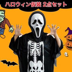 ハロウィン 仮装 2点セット(お面、マント)大人用、子供用の2種類