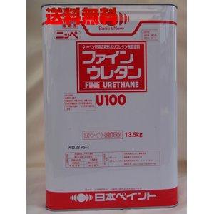 最新の激安 ファインウレタンU100 白 15Kセット ホワイト【送料無料】日本ペイント 白 2液型ウレタン塗料 日本ペイント★ウレタン樹脂 15Kセット★鉄部、木部にも使えます。(要下塗), ショップUQ:7f4da539 --- hundeteamschule-shop.de