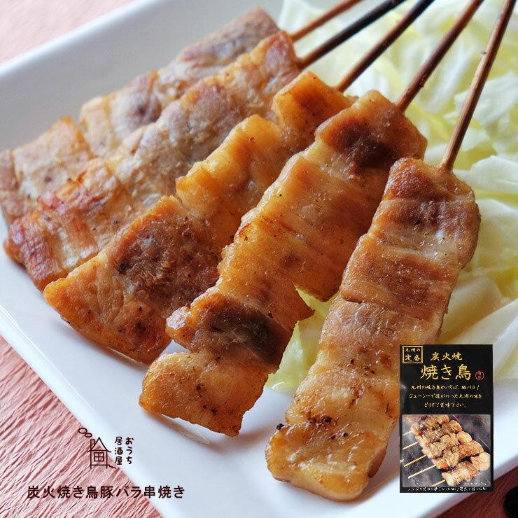 バラ 串焼き 豚
