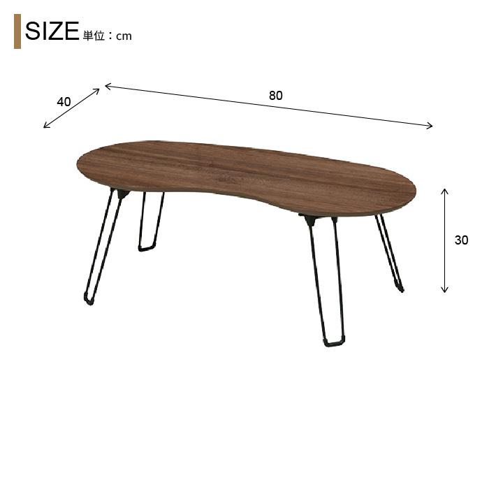折りたたみテーブル 幅80 木目 テーブル おしゃれ 折り畳み 折りたたみ式 ローテーブル 脚 折れ脚 折れ脚テーブル リビング シンプル 北欧 新生活 一人暮らし 子供部屋 北欧 モダン 豆型 ビーンズ ポワテーブル 木目 曲線 テーブル 豆型 座卓