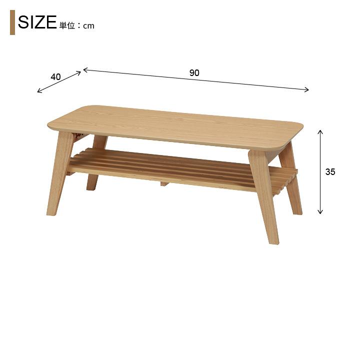 センターテーブル 幅90 奥行40 折りたたみ 棚付き 完成品 テーブル リビングテーブル ダイニングテーブル ソファテーブル カフェテーブル ウォールナットカラー 木製 折り畳み ローテーブル 高さ35 和室 おしゃれ 北欧 カフェテーブル