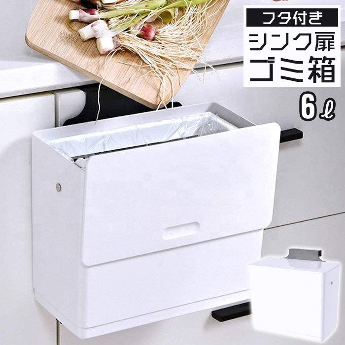 フタ付きシンク扉ゴミ箱6L