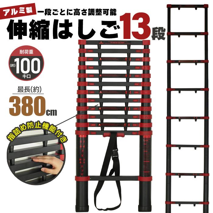 伸縮はしご13段
