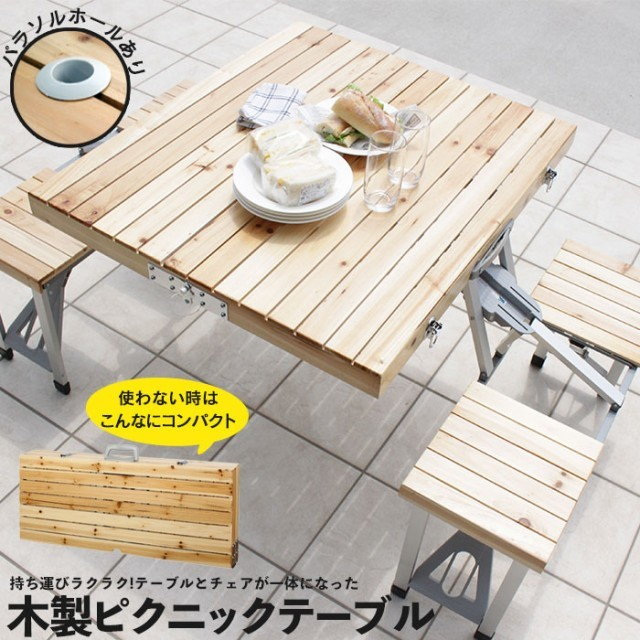 木製ピクニックテーブル