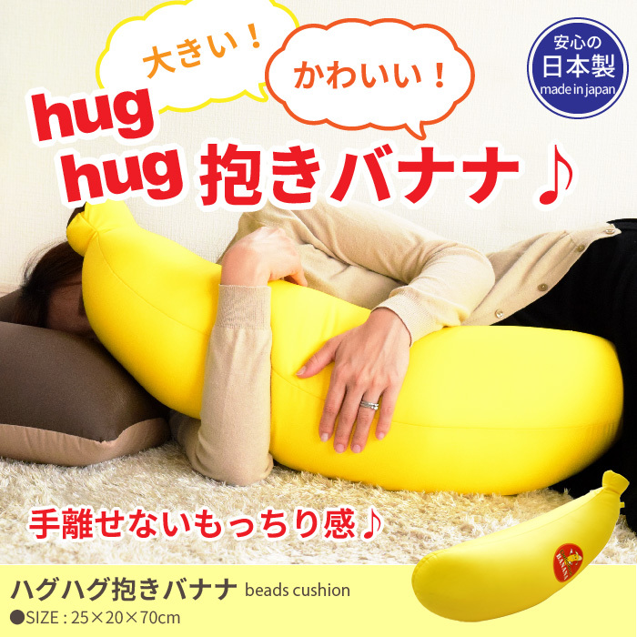 抱き枕バナナ枕まくら抱きまくらビーズクッションクッションビーズ日本製フロアクッションビーズソファクッションビーズフロアソファ極小ビーズマイクロビーズcushion国産ごろ寝おしゃれかわいいこども子供プレゼントギフト新生活一人暮らし