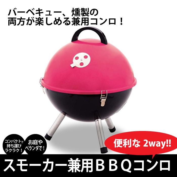 燻製器 BBQコンロ