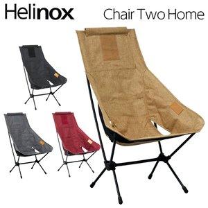 【送料無料キャンペーン?】 Helinox ヘリノックス Chair Chair Two Two ヘリノックス Home チェアツーホーム 折りたたみチェア 世界的なアウトドアファニチャーブランド「Helinox」。首から上も支えてくれるように背もたれを長くしたチェアツーホームシリーズ!, セレクトプラス:c90229be --- ancestralgrill.eu.org