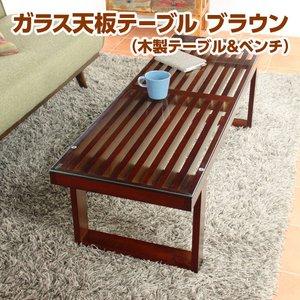 【公式ショップ】 【人気デザイン】 ガラス天板テーブル ブラウン(木製テーブル&ベンチ) 【】【JA1474】, Hub store 16ef55a0