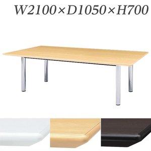 独特の上品 【受注生産品】生興 テーブル BMW型会議用テーブル 角型 BMW-2110 W2100×D1050×H700 BMW-2110 角型【】 オフィス家具からオシャレ家具・激安家具まで!木製の高級会議テーブル, ブリティッシュライフ:11d5985d --- dominicmcgorian.com