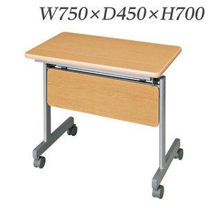 【送料関税無料】 生興 テーブル KS型スタックテーブル W750×D450×H700 天板ハネ上げ式 スライドスタック式 幕板付 棚付 KSM-7545N 【】, サッカーショップスポーツランド 1bae1c94