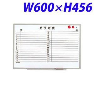 【在庫限り】 ライオン事務器 ホワイトボード(スチールタイプ) 月予定表(軽量壁掛タイプ) W600×D17×H456mm ES-14SY 512-30【 512-30】 ES-14SY【メーカー直送品。2-3週間程で発送予定】 オフィス家具からオシャレ家具・激安家具まで!樹脂フレームを使用した軽量タイプの月予定表。, 松茂町:c80d2be9 --- peggyhou.com