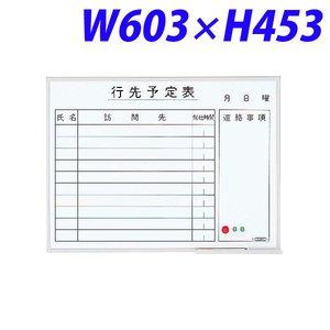 【値下げ】 ライオン事務器 ホワイトボード(アルミホーロータイプ) 行先定表(壁掛タイプ) W603×D12×H453mm PH-14K 514-30 【】, cicak & tokek 2f7e19e1