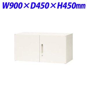 最安価格 ライオン事務器 オフィスユニット XWシリーズ 両開型 上置専用 W900×D450×H450mm ホワイト XW-04H 301-01 【】, 武蔵村山市 ce94dc3f