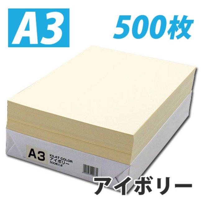 コピー 用紙 a3