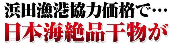 浜田漁港協力価格で・・・・日本海絶品干物が