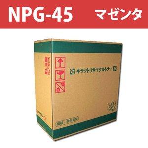 日本人気超絶の リサイクル CANON NPG-45 リサイクル マゼンタ マゼンタ 即納 即納【送料無料】, クロノコーポレーション:8af8e0a9 --- turkeygiveaway.org