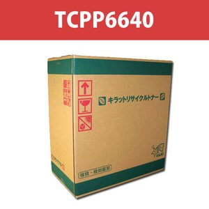 上品 リサイクルトナー コニカミノルタ TCPP6640 ブラック 15000枚 即納 【9J3484】, ごちうま干物 炙庵 6767c6a4