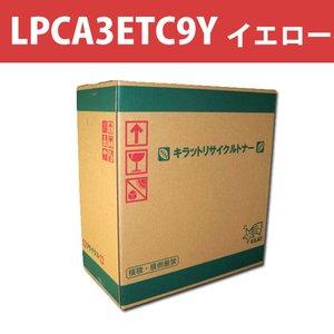 大きな割引 LPCA3ETC9Y イエロー 即納 即納 EPSON対応 リサイクルトナーカートリッジ   LPCA3ETC9Y EPSON対応 ※【9J2061】 送料無料!, サニーブルー:b0f89cdd --- blog.buypower.ng