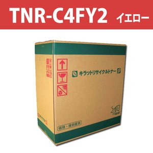 『5年保証』 リサイクルトナー OKI イエロー TNR-C4FY2 イエロー 6000枚 6000枚【即納】   TNR-C4FY2 ※【9J3666】 送料無料!, 358 Fashion Avenue:8e6e0ec7 --- photoclocks.ie
