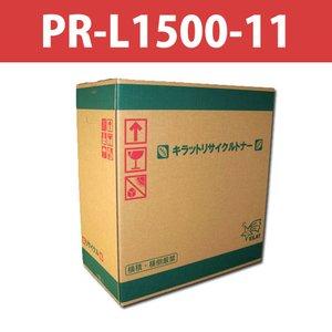 【予約受付中】 PR-L1500-11 PR-L1500-11 即納 即納 リサイクルトナーカートリッジ 7500枚   7500枚   ※ ※【9J2160】 送料無料!, 【信頼】:f6942a0b --- fukuoka-heisei.gr.jp