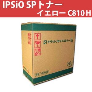 新作モデル IPSiO SPトナー イエロー C810H 15000枚 15000枚 SPトナー 即納 RICOH C810H リサイクルトナーカートリッジ【9J2660】 送料無料!, 快適エレキング:8124d054 --- rise-of-the-knights.de
