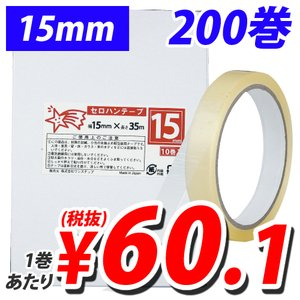 最安値 セロハンテープ(小包装) 15mm×35m セロハンテープ(小包装) 15mm×35m 200巻【9A0450】 1巻ごとにナイロン包装しました。, ビレアル:851aca56 --- showyinteriors.com