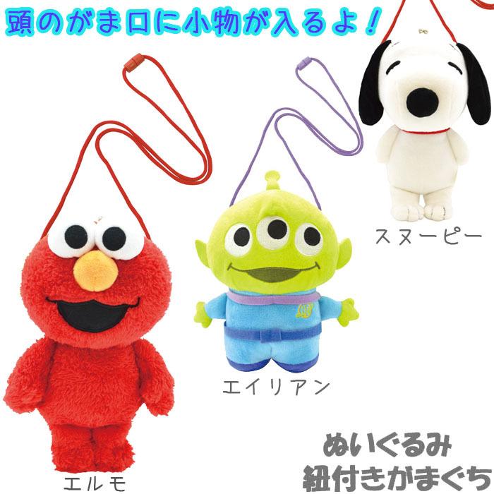 填充動物袋外星人/史努比/ Elmo 8933/8934/8935 Wagakuchi Pouch