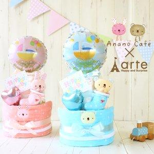 17fceef32f381 おむつケーキ 出産祝い☆アナノカフェ うさちゃん くまちゃん... おむつケーキの店 ベビーアルテ ポンパレモール