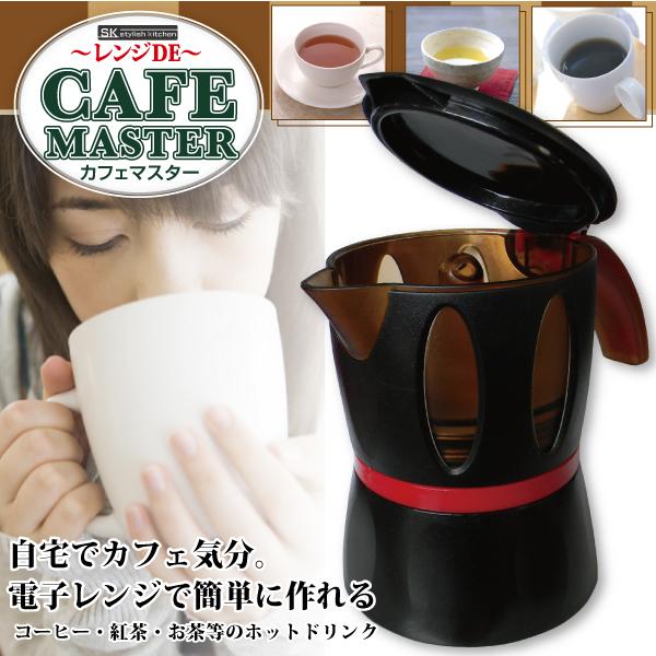 レンジで簡単!自宅でカフェ気分!★レンジDE カフェマスター(MCZ-5262)