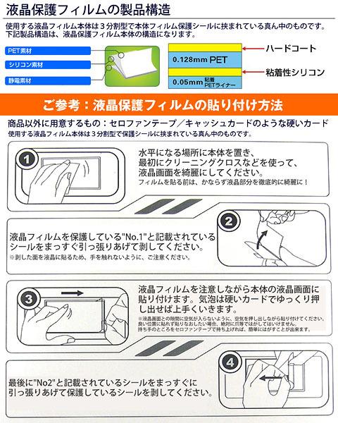 kobo Touch専用★液晶スクリーンシールド/液晶保護フィルム 非光沢アンチグレアタイプ(ah-3915m)楽天ブックリーダーの画面を汚れや傷から守る!自己吸着タイプなので貼りやすい!