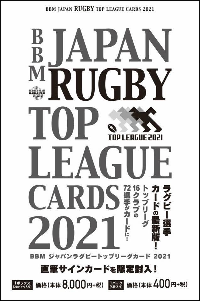 (予約)BBMジャパンラグビートップリーグカード2021BOX(送料無料)2月下旬発売予定