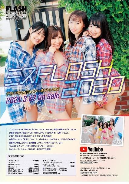 (予約)FLASHトレカシリーズ第12弾「ミスFLASH2020」公式トレーディングカードBOX(二木限定BOX特典付)2021年3月27日発売予定