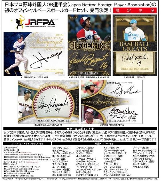 (予約)EPOCH2021日本プロ野球外国人OB選手会(JRFPA)オフィシャルカード(送料無料)2021年3月14日発売予定