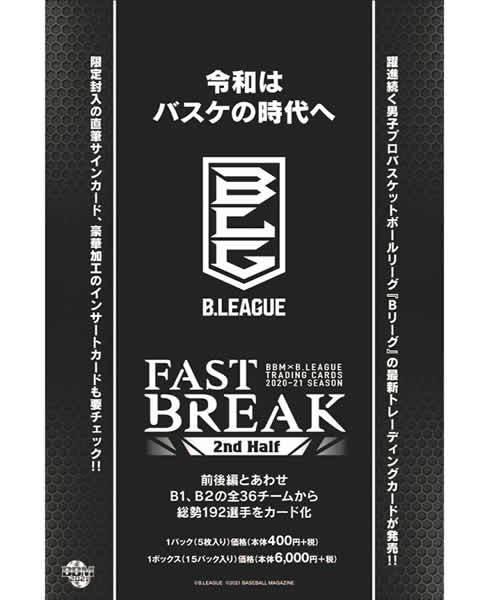 (予約)BBM×B.LEAGUETRADINGCARDS2020-21SEASONFASTBREAK2ndHalfBOX(送料無料)2月下旬発売予定