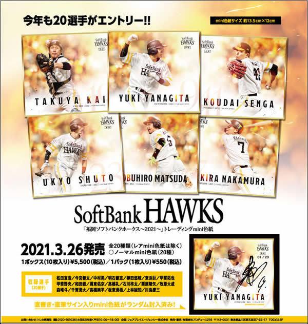 (予約)トレーディングmini色紙「福岡SoftBankホークス~2021~」BOX3月26日発売予定
