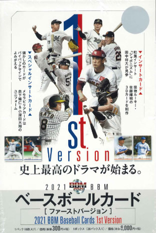 (予約)2021BBMベースボールカード1stバージョンBOX(送料無料)4月中旬発売