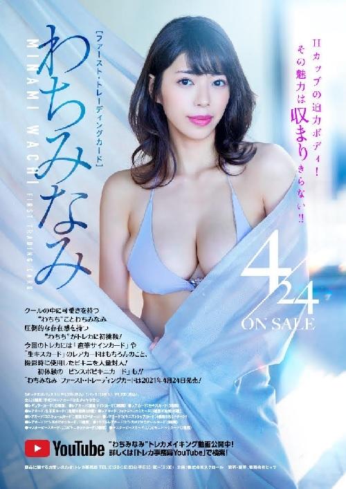 (予約)「わちみなみ」ファースト・トレーディングカードBOX(二木限定BOX特典付)2021年4月24日発売予定