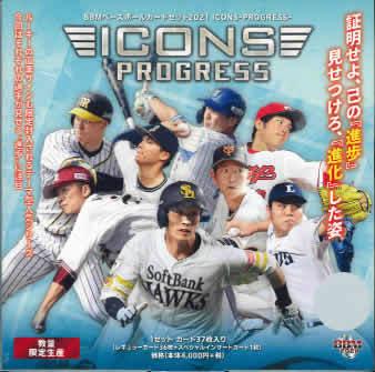 (予約)BBMベースボールカードセット2021ICONS-PROGRESS-(3月下旬発売予定)