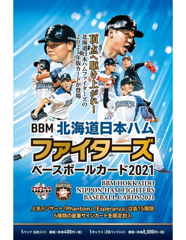 (予約)BBM北海道日本ハムファイターズベースボールカード2021BOX(送料無料)4月上旬発売予定