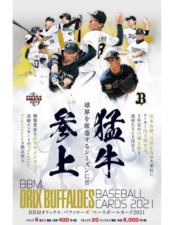 (予約)BBMオリックス・バファローズベースボールカード2021BOX(送料無料)4月上旬発売予定