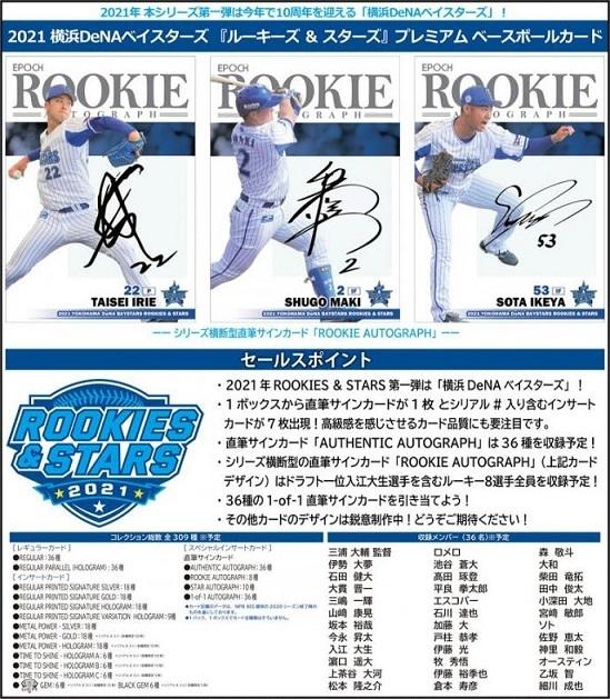 (予約)EPOCH2021横浜DeNAベイスターズROOKIES&STARSBOX(送料無料)2021年4月10日発売予定